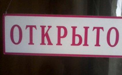 В Череповце открылся офис